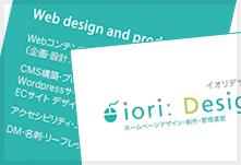 iori: Design 概要
