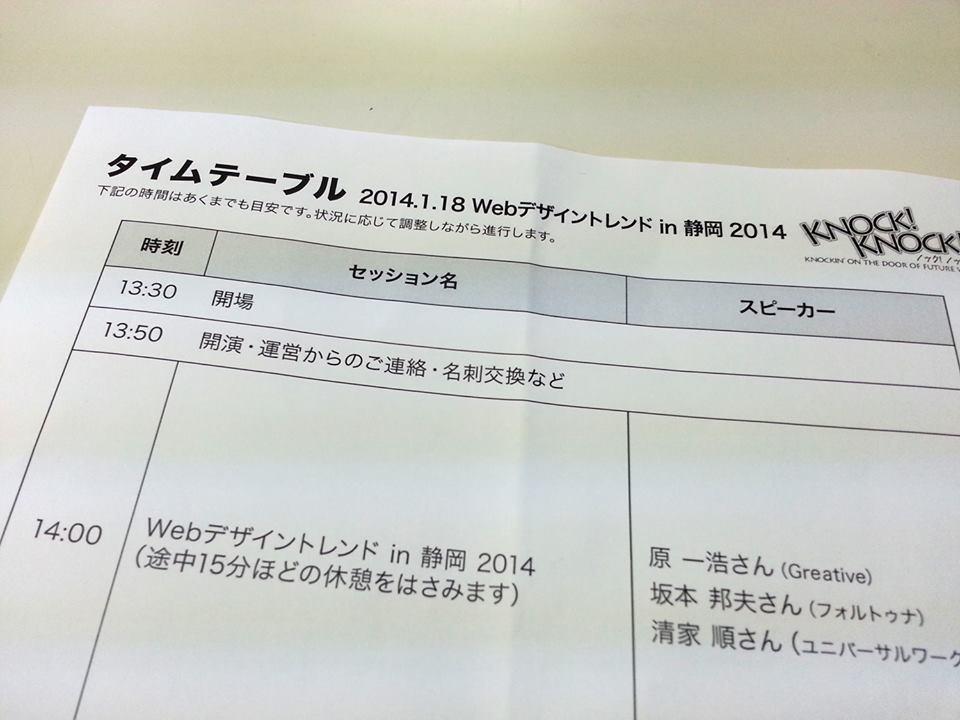 Webデザイントレンド in 静岡 2014
