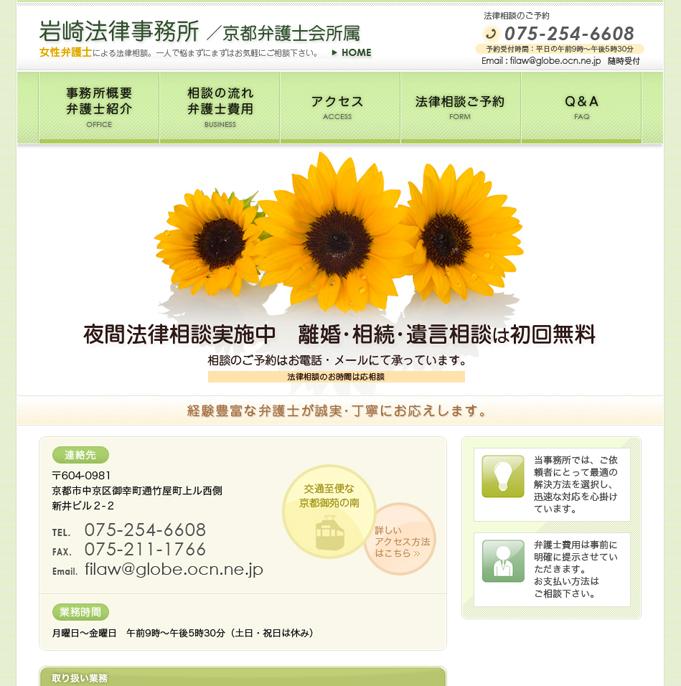 岩崎法律事務所