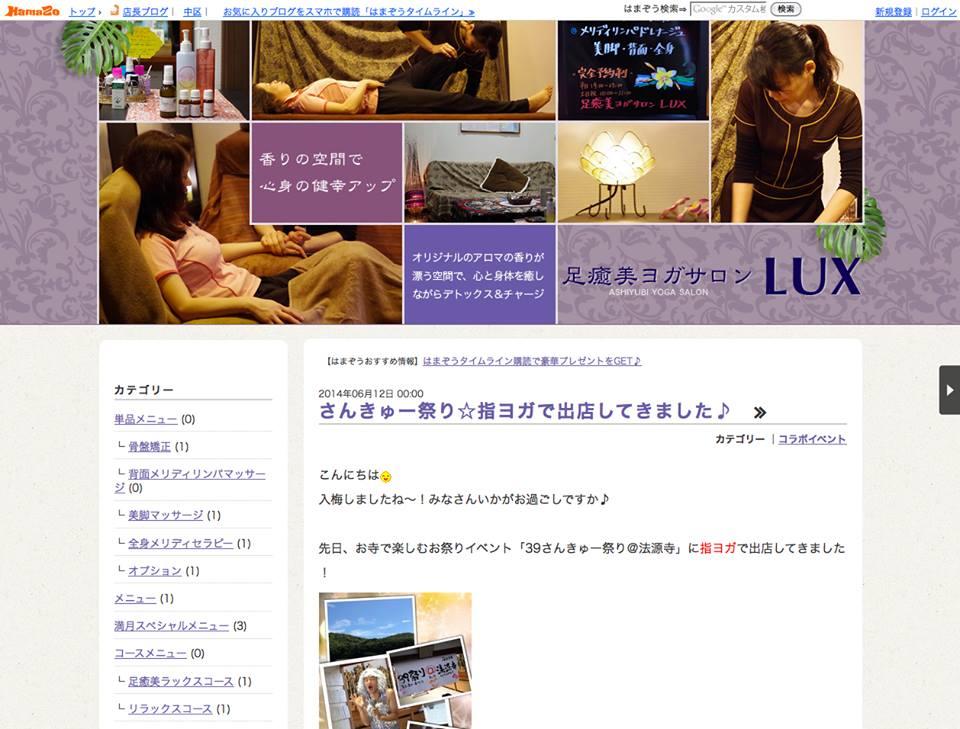 足癒美ヨガサロン「LUX」様はまぞうブログ